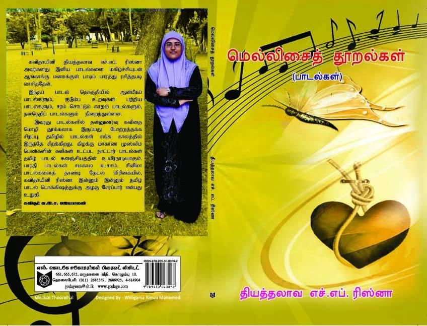 mellisaiththuuralkal_cover_rv