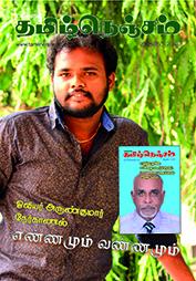 tamilnenjam_202008t