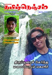 tamilnenjam_202108_t